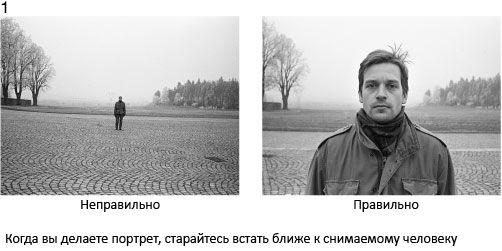 1 Robiąc portret, staraj się stanąć możliwie jak najbliżej osoby fotografowanej