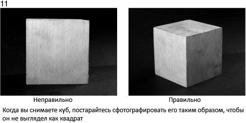 11 Fotografując sześcian, staraj się robić zdjęcie tak, aby ten nie wyglądał jak kwadrat