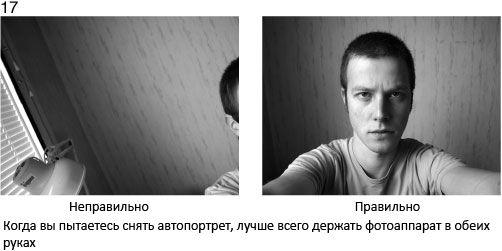 17 Robiąc autoportret, trzymaj aparat dwoma rękami