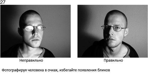 27 Robiąc zdjęcie osobie w okularach, unikaj pojawiania się odbić światła - źle
