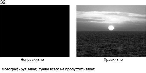 32 Fotografując zachód słońca, uważaj, aby go nie przegapić - źle