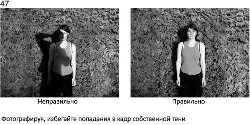 47 Fotografując, unikaj trafiania w kadr własnego cienia