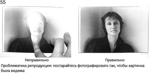55 Reprodukcja - staraj się fotografować tak, aby obrazek był widoczny