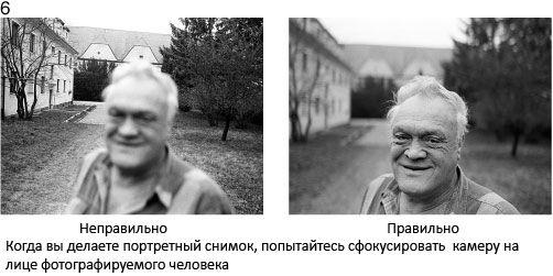 6 Robiąc zdjęcie portretowe, spróbuj ustawić focus na twarzy osoby fotografowanej