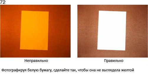 72 Fotografując biały papier zrób tak, aby nie wyglądał jak żółty