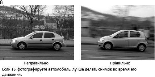 8 Jeżeli fotografujesz samochód, lepiej jest robić zdjęcie gdy ten jest w ruchu