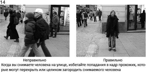 14 Robiąc człowiekowi zdjęcie na zewnątrz, unikaj trafiania w kadr przechodniów, którzy mogą przesłonić lub całkowicie zasłonić osobę fotografowaną