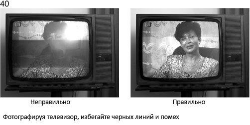 40 Robiąc zdjęcie telewizora, unikaj czarnych linii oraz zakłóceń