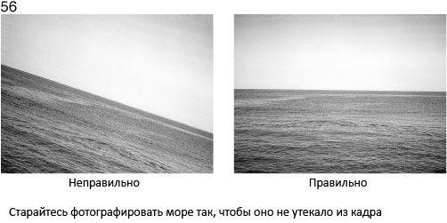 56 Staraj się fotografować morze tak, aby nie uciekało z kadru