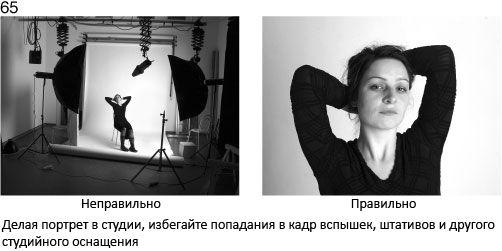 65 Robiąc portret w studiu, unikaj trafiania w kadr lamp błyskowych, statywów oraz innych elementów wyposażenia