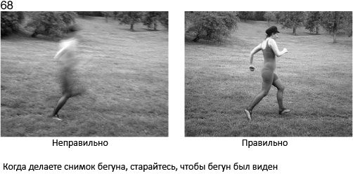 68 Robiąc zdjęcia biegaczowi upewnij się, że biegacz jest widoczny
