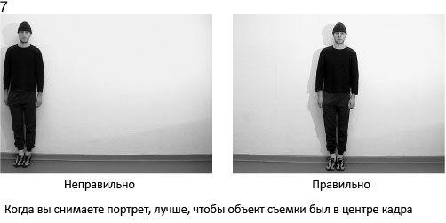 7 Robiąc portret, staraj się, aby obiekt fotografowany znajdował się w centrum kadru