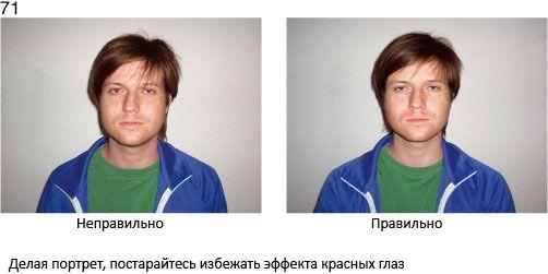 71 Robiąc portret staraj się unikać efektu czerwonych oczy