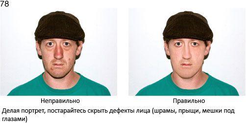 78 Robiąc portret, staraj się maskować defekty twarzy (szramy, pryszcze, worki pod oczami)